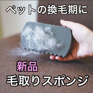 ニトリ(ニトリ)の犬 猫 毛取りスポンジ(犬)