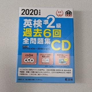 オウブンシャ(旺文社)の2020年度版 英検準2級 過去6回全問題集CD(その他)