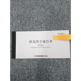 JR九州 株主優待券 10枚(その他)