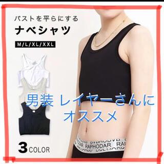 ナベシャツ さらし 胸つぶし コスプレ 男装 スポーツ(コスプレ用インナー)