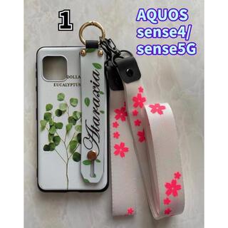 アクオス(AQUOS)のSHARPハンドベルト&ストラップ2点付きAQUOS sense4 ①番緑の葉(Androidケース)