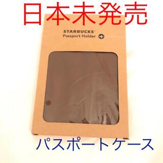 Starbucks Coffee - 日本未発売★新品未使用!香港スターバックス限定 パスポートケース 定期入れ