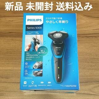 新品 未開封 フィリップス PHILIPS S5050/05 シェーバー 人気!