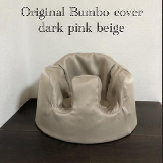バンボ(Bumbo)のバンボカバー(暗めのピンクベージュ)(シーツ/カバー)