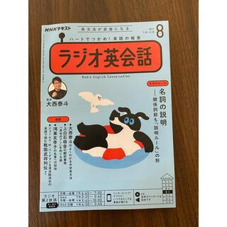 NHK ラジオ ラジオ英会話 2021年 08月号(専門誌)