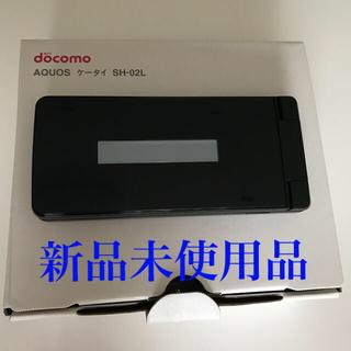 アクオス(AQUOS)のdocomo AQUOS SH-02L ブラック 新品未使用品(携帯電話本体)
