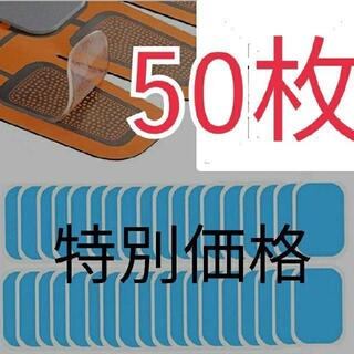 格安!EMSトレーニング 互換高性能ジェルシート50枚セット(エクササイズ用品)