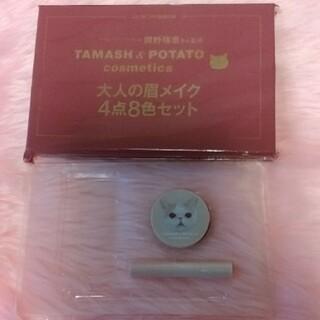 TAMASH&POTATO大人の眉メイクの中の2品(眉マスカラ)