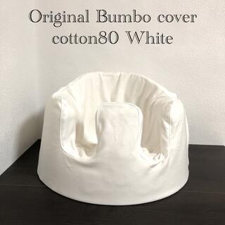 Bumbo - バンボカバー(綿80%以上 ホワイト)