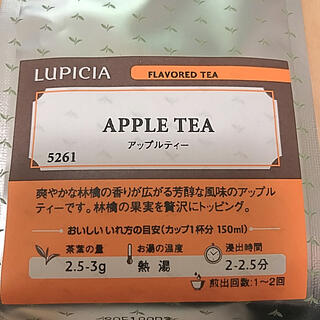 ルピシア(LUPICIA)のルピシア アップルティー(茶)