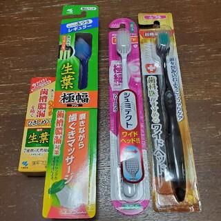 コバヤシセイヤク(小林製薬)の生葉歯ブラシ+試供品ハミガキ10g+他歯ブラシ2本(歯ブラシ/歯みがき用品)