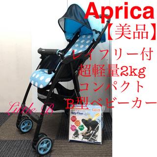 Aprica - アップリカ【美品】空色 B型ベビーカー マジカルエアー 超軽量2kg コンパクト
