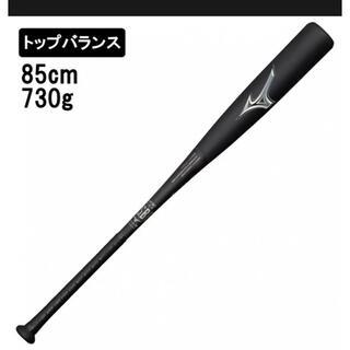 MIZUNO - 軟式用 ビヨンドマックスレガシー 85センチ730グラム トップバランス