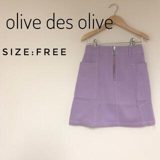 オリーブデオリーブ(OLIVEdesOLIVE)の☆OLIVE des OLIVE スカート size:free(ひざ丈スカート)