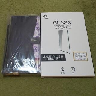 アクオス(AQUOS)のau AQUOS R5G 手帳型スマホケース&ガラスフィルム(Androidケース)