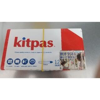 kitpas キットパス クレヨン12色(クレヨン/パステル)