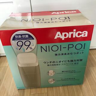 アップリカ(Aprica)のオムツゴミ箱(紙おむつ用ゴミ箱)