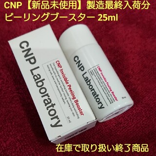 CNP - CNP 【新品未使用】ピーリングブースター 25ml