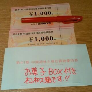 ビックカメラ優待券2000円+オマケ付き(その他)