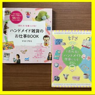 【手芸】ハンドメイド雑貨のお仕事BOOK : 「好き」を「仕事」にする!(趣味/スポーツ/実用)