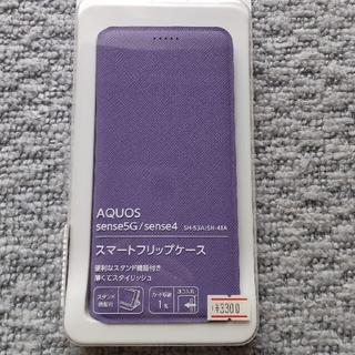 アクオス(AQUOS)の新品☆docomo AQUOS sense 5G / sense4  フリップケ(Androidケース)