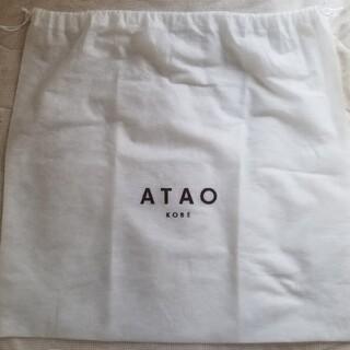 アタオ(ATAO)のアタオ保存袋(ハンドバッグ)