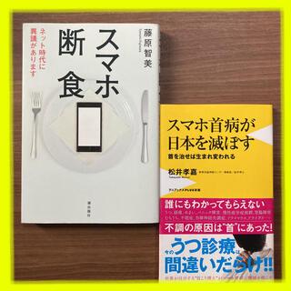 【話題書籍】スマートホンが引き起こす!スマホ首&スマホ依存症(ノンフィクション/教養)