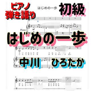 ピアノ弾き語り楽譜 初級 はじめの一歩 卒園式に(ポピュラー)