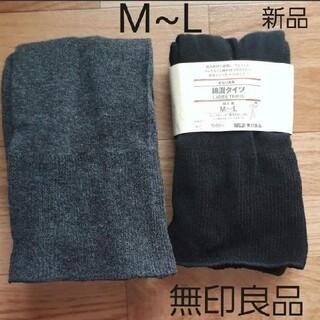ムジルシリョウヒン(MUJI (無印良品))の新品 無印良品 足なり直角綿混タイツ  マタニティ  2枚セットM~L(タイツ/ストッキング)