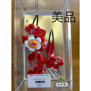 髪飾り 七五三 2個セット 日本製 ⭐️美品(その他)