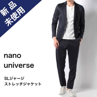 ナノユニバース(nano・universe)の通常18,700円【新品】nano universe SLジャージストレッチJK(テーラードジャケット)