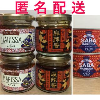 KALDI - 【さらにお値下げ】カルディ ハリッサ2個・麻辣醬2個・ハリッさば2個