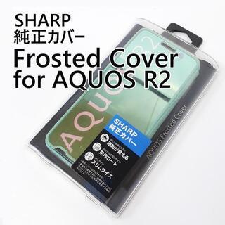 アクオス(AQUOS)のシャープ 純正カバー for AQUOS R2 アクアマリン 新品(Androidケース)