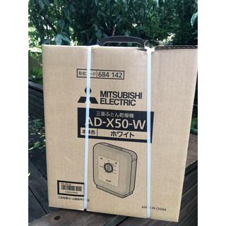 三菱 - 【未使用・新品】三菱ふとん乾燥機 MITSUBISHI AD-X50-W
