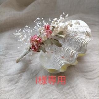 【H26】i様専用 ヘアパーツ ヘアピン 髪飾り (ヘアアクセサリー)