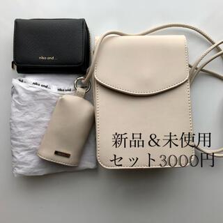 ニコアンド(niko and...)のスクエアバック&3つ折り財布セット❗️☺︎(財布)