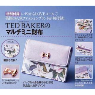テッドベイカー(TED BAKER)の美人百花 2020年 1月号 付録 TED BAKER マルチミニ財布(財布)