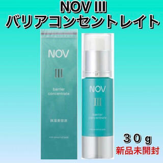 ノブ(NOV)のNOVⅢ ノブⅢバリアコンセントレイト(保湿美容液)◆新品未使用未開封◆ノエビア(美容液)