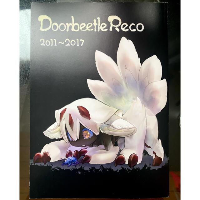 ドアビートルリコ Doorbeetle Reco つくしあきひと エンタメ/ホビーの同人誌(一般)の商品写真