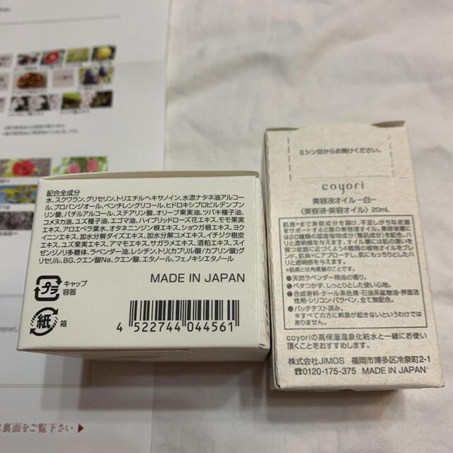 Coyori 化粧品 コスメ/美容のスキンケア/基礎化粧品(美容液)の商品写真