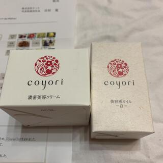 Coyori 化粧品(美容液)