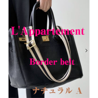L'Appartement DEUXIEME CLASSE - L'Appartement♡最新作♡Border belt♡ナチュラルA