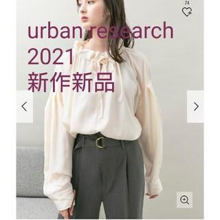 アーバンリサーチ(URBAN RESEARCH)のUR  新品未開封  UR Lab. ドロストギャザーブラウス(シャツ/ブラウス(長袖/七分))