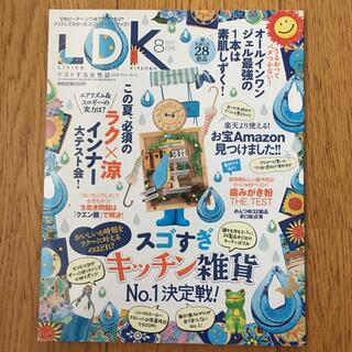 LDK (エル・ディー・ケー) 2017年 08月号(生活/健康)