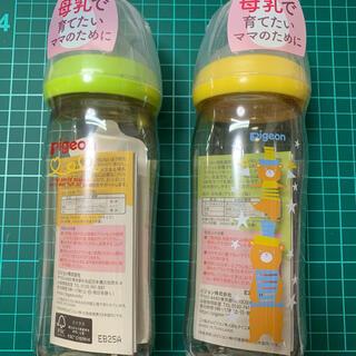ピジョン(Pigeon)のピジョン 母乳実感 哺乳瓶 2本セット(哺乳ビン)