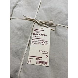 【新品】無印良品  綿洗いざらし掛ふとんカバー