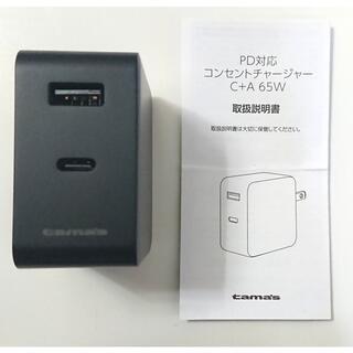 0029 tama's PD対応 コンセントチャージャー アダプター(バッテリー/充電器)