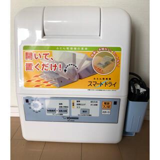 ゾウジルシ(象印)の【新品未使用】ZOJIRUSHI RF-AA20 ふとん乾燥機(衣類乾燥機)