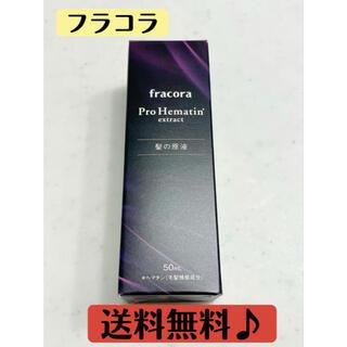 フラコラ(フラコラ)のフラコラ プロヘマチン原液 50ml 新品未開封(オイル/美容液)