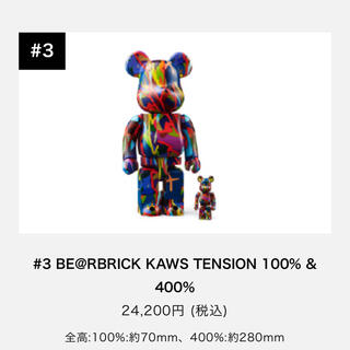 メディコムトイ(MEDICOM TOY)のBE@RBRICK KAWS TOKYO FIRST 100%&400%(キャラクターグッズ)